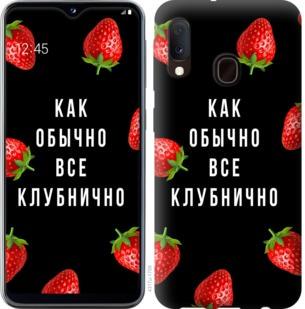 Чехол на Samsung Galaxy A20e A202F Все клубнично