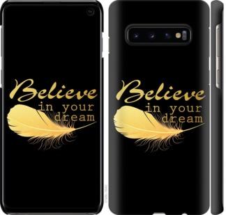 Чехол на Samsung Galaxy S10 Верь в свою мечту