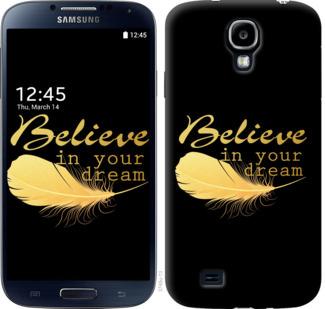 Чехол на Samsung Galaxy S4 i9500 Верь в свою мечту