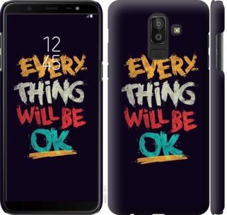 Чехол на Samsung Galaxy J8 2018 Все будет хорошо