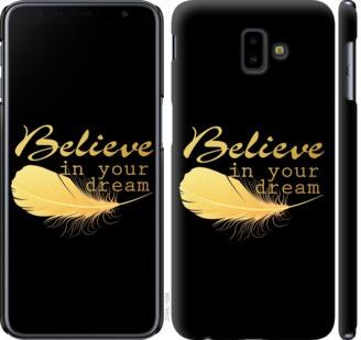Чехол на Samsung Galaxy J6 Plus 2018 Верь в свою мечту