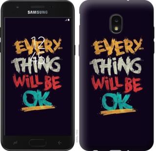 Чехол на Samsung Galaxy J7 2018 Все будет хорошо