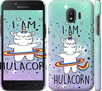 Чехол на Samsung Galaxy J2 2018 Im hulacorn