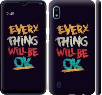 Чехол на Samsung Galaxy A10 2019 A105F Все будет хорошо