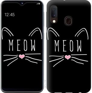 Чехол на Samsung Galaxy A20e A202F Kitty