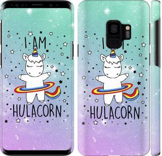 Чехол на Samsung Galaxy S9 Im hulacorn
