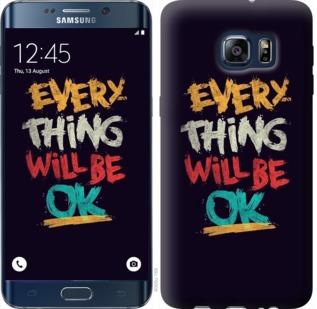 Чехол на Samsung Galaxy S6 Edge Plus G928 Все будет хорошо