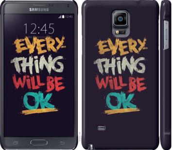 Чехол на Samsung Galaxy Note 4 N910H Все будет хорошо