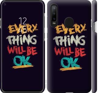 Чехол на Samsung Galaxy A8S Все будет хорошо