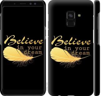 Чехол на Samsung Galaxy A8 2018 A530F Верь в свою мечту