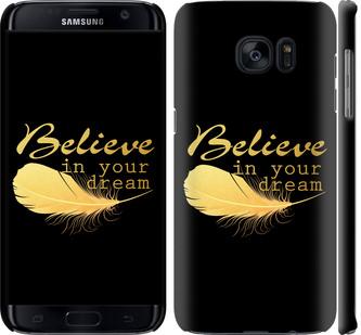 Чехол на Samsung Galaxy S7 Edge G935F Верь в свою мечту