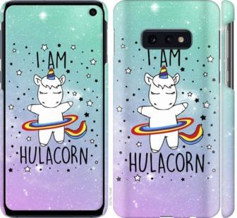 Чехол на Samsung Galaxy S10e Im hulacorn