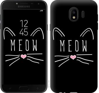 Чехол на Samsung Galaxy J4 2018 Kitty