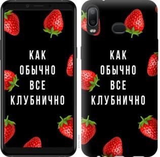 Чехол на Samsung Galaxy A6s Все клубнично