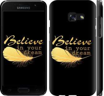 Чехол на Samsung Galaxy A3 (2017) Верь в свою мечту