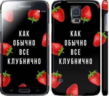 Чехол на Samsung Galaxy S5 g900h Все клубнично