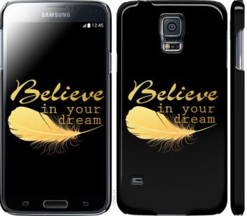 Чехол на Samsung Galaxy S5 g900h Верь в свою мечту