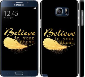 Чехол на Samsung Galaxy Note 5 N920C Верь в свою мечту