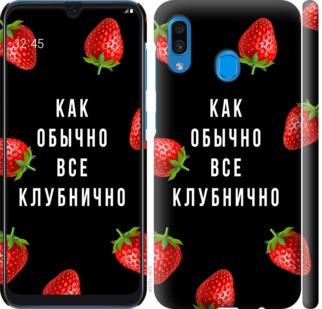 Чехол на Samsung Galaxy A20 2019 A205F Все клубнично