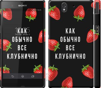 Чехол на Sony Xperia Z C6602 Все клубнично