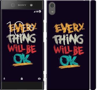 Чехол на Sony Xperia XA1 Ultra G3212 Все будет хорошо