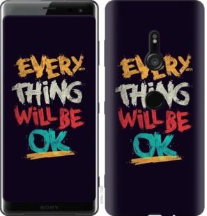 Чехол на Sony Xperia XZ3 H9436 Все будет хорошо