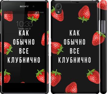 Чехол на Sony Xperia Z1 C6902 Все клубнично