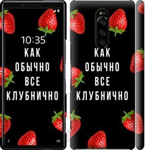 Чехол на Sony Xperia XZ4 Все клубнично