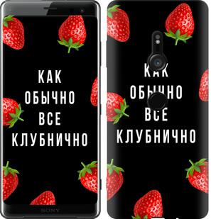 Чехол на Sony Xperia XZ3 H9436 Все клубнично