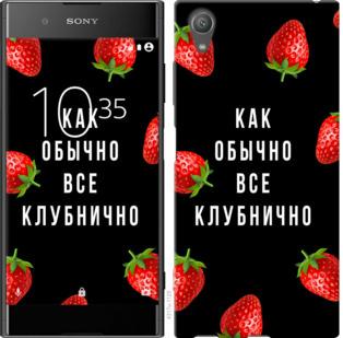 Чехол на Sony Xperia XA1 Plus G3412 Все клубнично