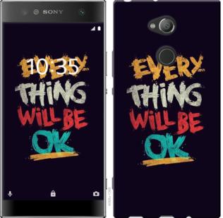 Чехол на Sony Xperia XA2 Ultra H4213 Все будет хорошо