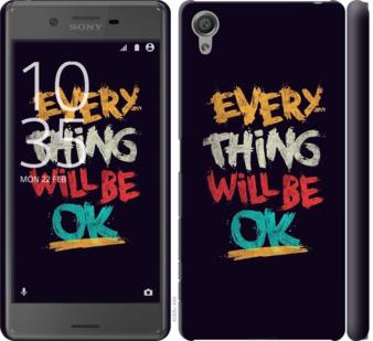 Чехол на Sony Xperia X F5122 Все будет хорошо