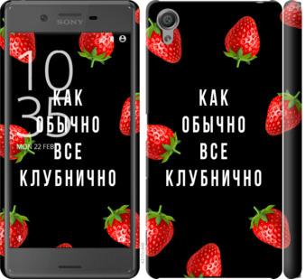 Чехол на Sony Xperia X F5122 Все клубнично