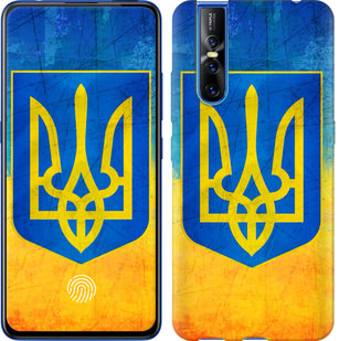 Чехол на Vivo V15 pro Герб Украины