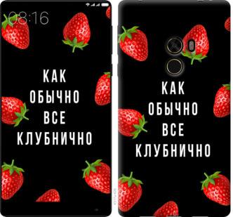 Чехол на Xiaomi Mi MiX Все клубнично