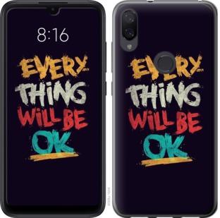 Чехол на Xiaomi Mi Play Все будет хорошо