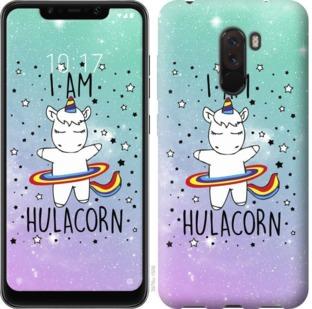 Чехол на Xiaomi Pocophone F1 Im hulacorn