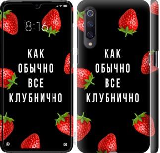 Чехол на Xiaomi Mi A3 Все клубнично