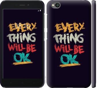 Чехол на Xiaomi Redmi Go Все будет хорошо