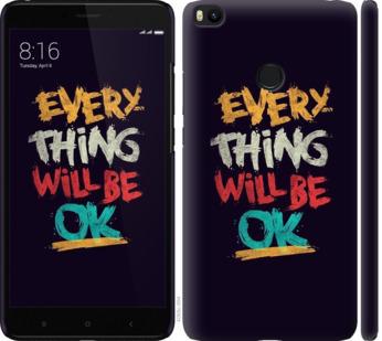 Чехол на Xiaomi Mi Max 2 Все будет хорошо