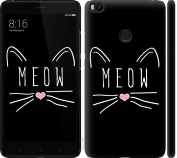 Чехол на Xiaomi Mi Max 2 Kitty