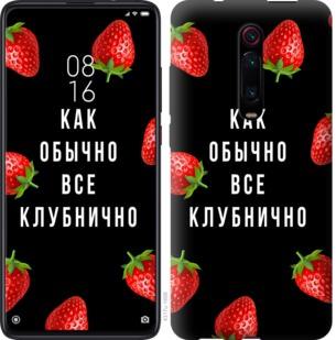 Чехол на Xiaomi Mi 9T Pro (K20 Pro) Все клубнично
