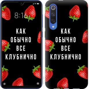 Чехол на Xiaomi Mi 9 SE Все клубнично