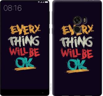 Чехол на Xiaomi Mi MiX Все будет хорошо