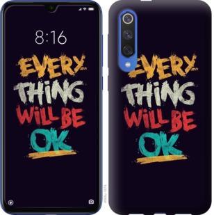 Чехол на Xiaomi Mi 9 SE Все будет хорошо
