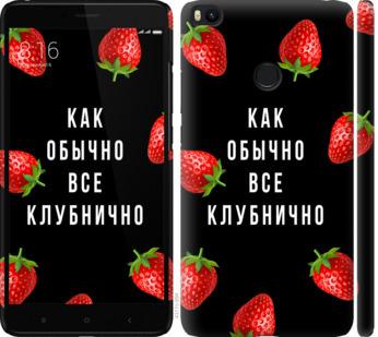Чехол на Xiaomi Mi Max 2 Все клубнично