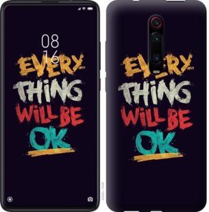 Чехол на Xiaomi Mi 9T Pro (K20 Pro) Все будет хорошо