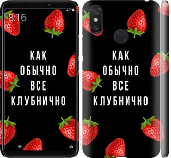 Чехол на Xiaomi Mi Max 3 Все клубнично