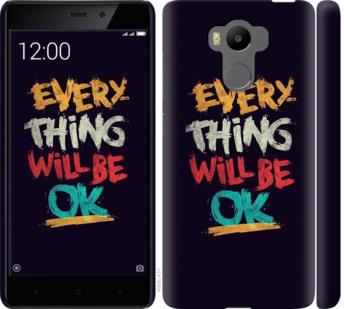 Чехол на Xiaomi Redmi 4 pro Все будет хорошо