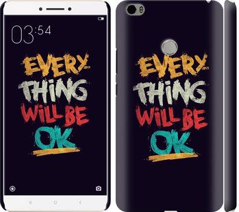 Чехол на Xiaomi Mi Max Все будет хорошо